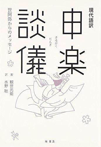 現代語訳 申楽談儀―世阿弥からのメッセージ