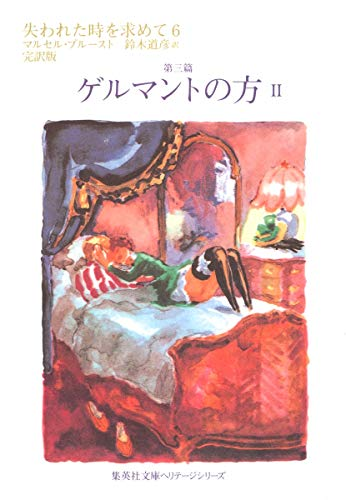 失われた時を求めて 6 第三篇 ゲルマントの方 2 (集英社文庫ヘリテージシリーズ)の詳細を見る
