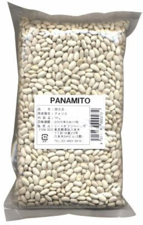 ミル乱雑な排除するパナミート(ホワイトビーンズ) 1kg