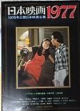 日本映画〈1977 1976年公開日本映画全集〉 (1977年) (シネアルバム〈52〉)