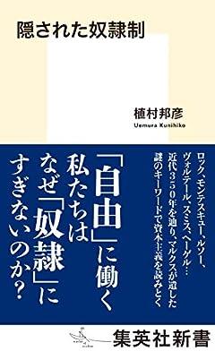 隠された奴隷制 (集英社新書)