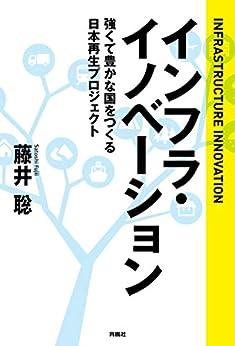 [藤井 聡]のインフラ・イノベーション 強くて豊かな国をつくる日本再生プロジェクト (扶桑社BOOKS)