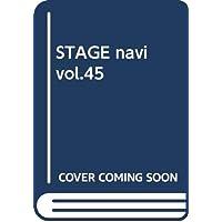 STAGE navi vol.45 (NIKKO MOOK TV naviプラス)