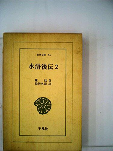 水滸後伝〈第2〉 (1966年) (東洋文庫)