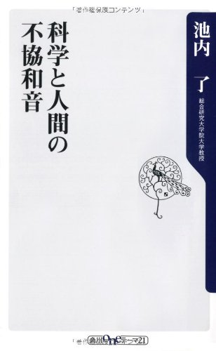 科学と人間の不協和音 (角川oneテーマ21)の詳細を見る