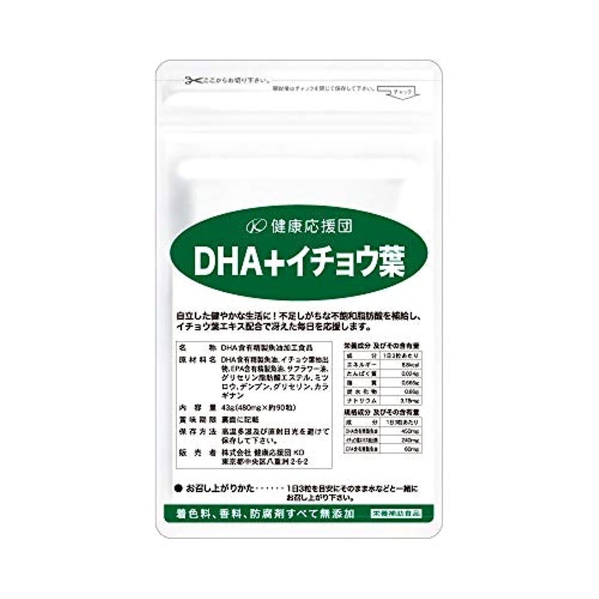 レギュラー邪魔乱れ30日分 DHA+イチョウ葉 (90粒) 植物ソフトカプセル