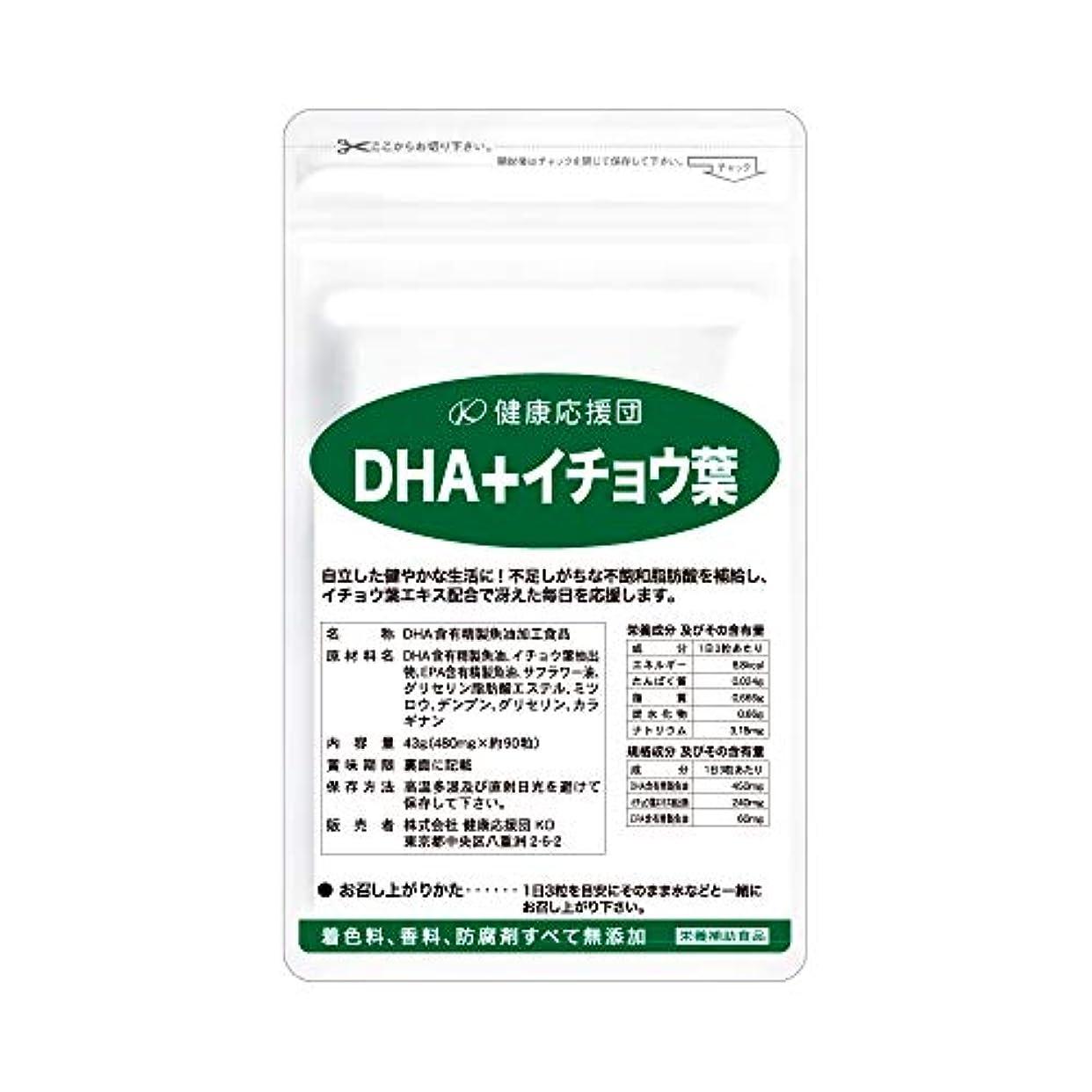 大きさディスパッチ和30日分 DHA+イチョウ葉 (90粒) 植物ソフトカプセル