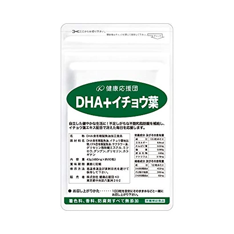 セッティング共和国マニアック30日分 DHA+イチョウ葉 (90粒) 植物ソフトカプセル