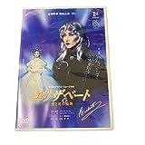 DVD エリザベート―愛と死の輪舞(ロンド)―('96年雪組)/宝塚歌劇団雪組