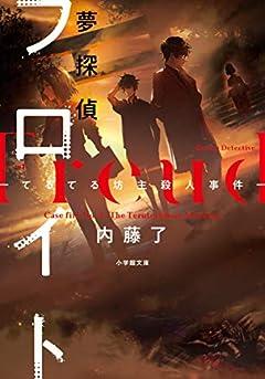 夢探偵フロイト -てるてる坊主殺人事件- (小学館文庫 な 2-2 キャラブン!)