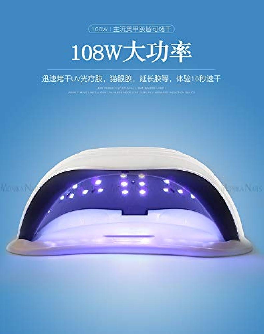 トロリーバス不健康議論するUV LEDネイルドライヤー 108W ハイパワー LEDネイルドライヤー LED硬化ライト 自動センサーRaintern 36LED 高速硬化 四つタイマー設定可能 硬化用 ライト 赤白ライト 肌 美白 ランプ  日本語説明書付...
