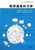 地球連続体力学 (新装版 地球惑星科学 6)