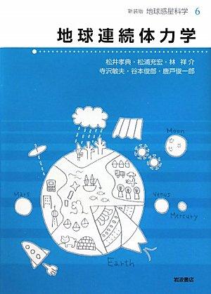 地球連続体力学 (新装版 地球惑星科学 6)の詳細を見る