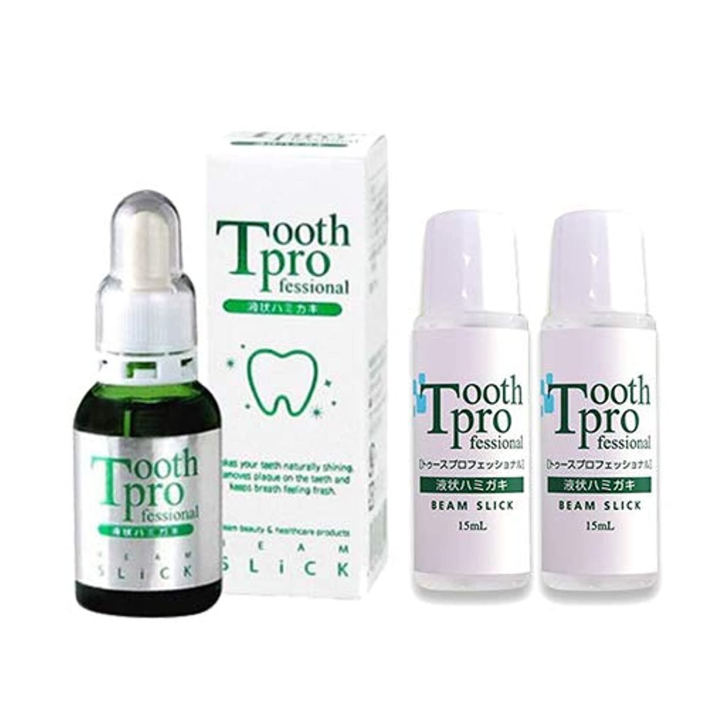 睡眠浸漬協力的ビームスリック トゥースプロフェッショナル(BEAM SLICK Tooth professional) 20mL×1個 + 15ml×2個(合計3点 50mL)セット