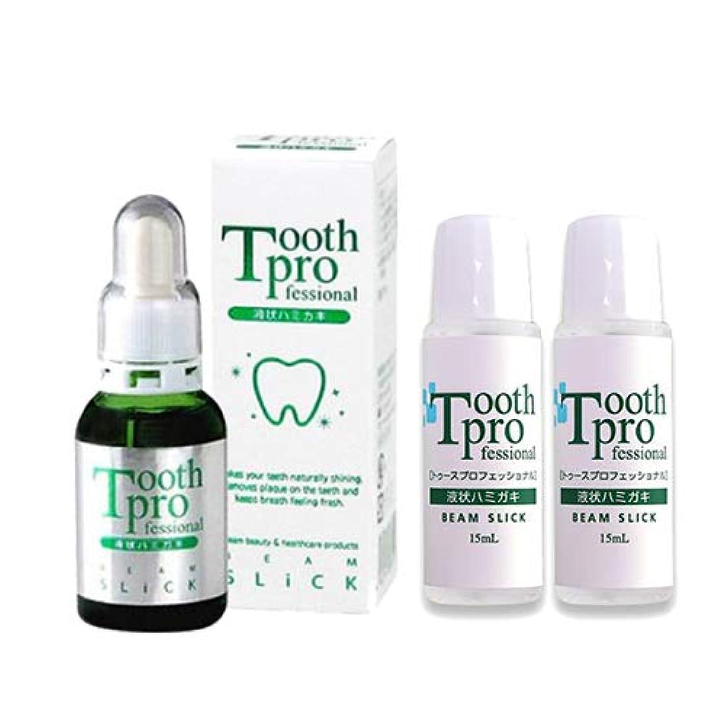 マイクロバイオレットフレアビームスリック トゥースプロフェッショナル(BEAM SLICK Tooth professional) 20mL×1個 + 15ml×2個(合計3点 50mL)セット