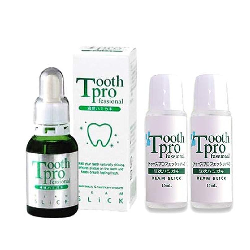 メトロポリタン杖れるビームスリック トゥースプロフェッショナル(BEAM SLICK Tooth professional) 20mL×1個 + 15ml×2個(合計3点 50mL)セット