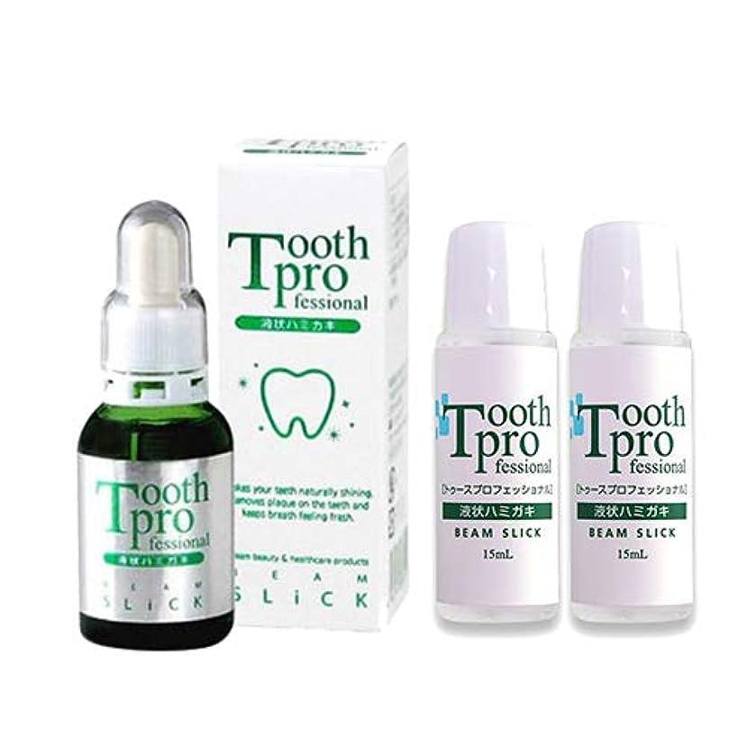 ビームスリック トゥースプロフェッショナル(BEAM SLICK Tooth professional) 20mL×1個 + 15ml×2個(合計3点 50mL)セット