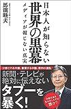 日本人が知らない世界の黒幕 メディアが報じない真実 (SB新書)