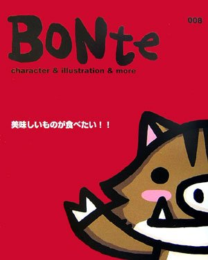 BONte008の詳細を見る