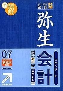 【旧商品】弥生会計 07 スタンダード