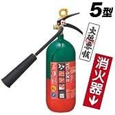 ヤマト 二酸化炭素消火器 5型 YC-5XⅡ(消火器表示板・「ひのようじん」お札シール付)