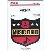 QH794 YATTA! (はっぱ隊) (オンデマンド)