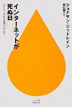 インターネットが死ぬ日 (ハヤカワ新書juice)