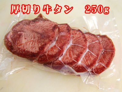 【商番315】輸入牛 厚切り牛タン250g(5枚入)