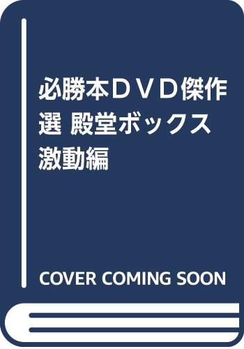必勝本DVD傑作選 殿堂ボックス 激動編