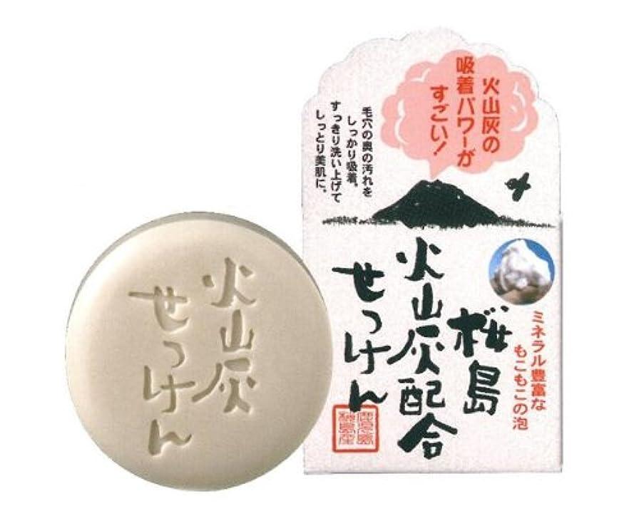 冷淡な手がかりミニユゼ 桜島火山灰配合せっけん