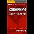 CakePHP3 ビギナーズガイド: 最新のPHPフレームワークをマスターせよ! PRIMERシリーズ (libroブックス)