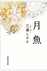 月魚 (角川文庫) Kindle版