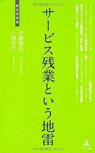 サービス残業という地雷 (経営者新書)