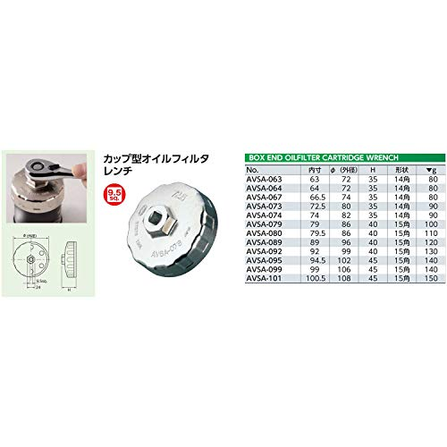 KTC Cup type oil filter wrench AVSA-064 Japan