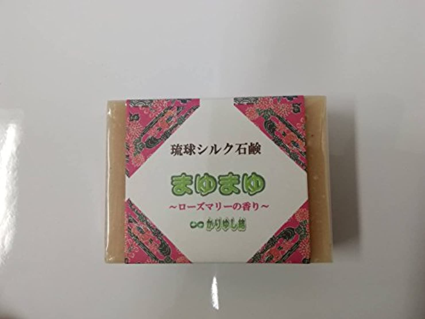 壁毒液継続中琉球シルク石鹸 まゆまゆ ピンクカオリン ローズマリーの香り