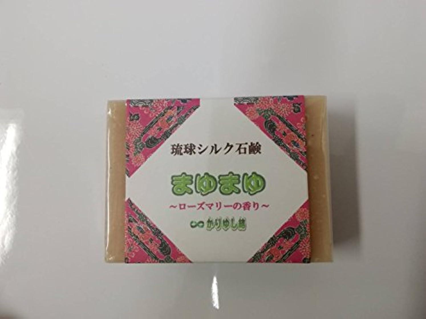 妥協お風呂を持っている空いている琉球シルク石鹸 まゆまゆ ピンクカオリン ローズマリーの香り