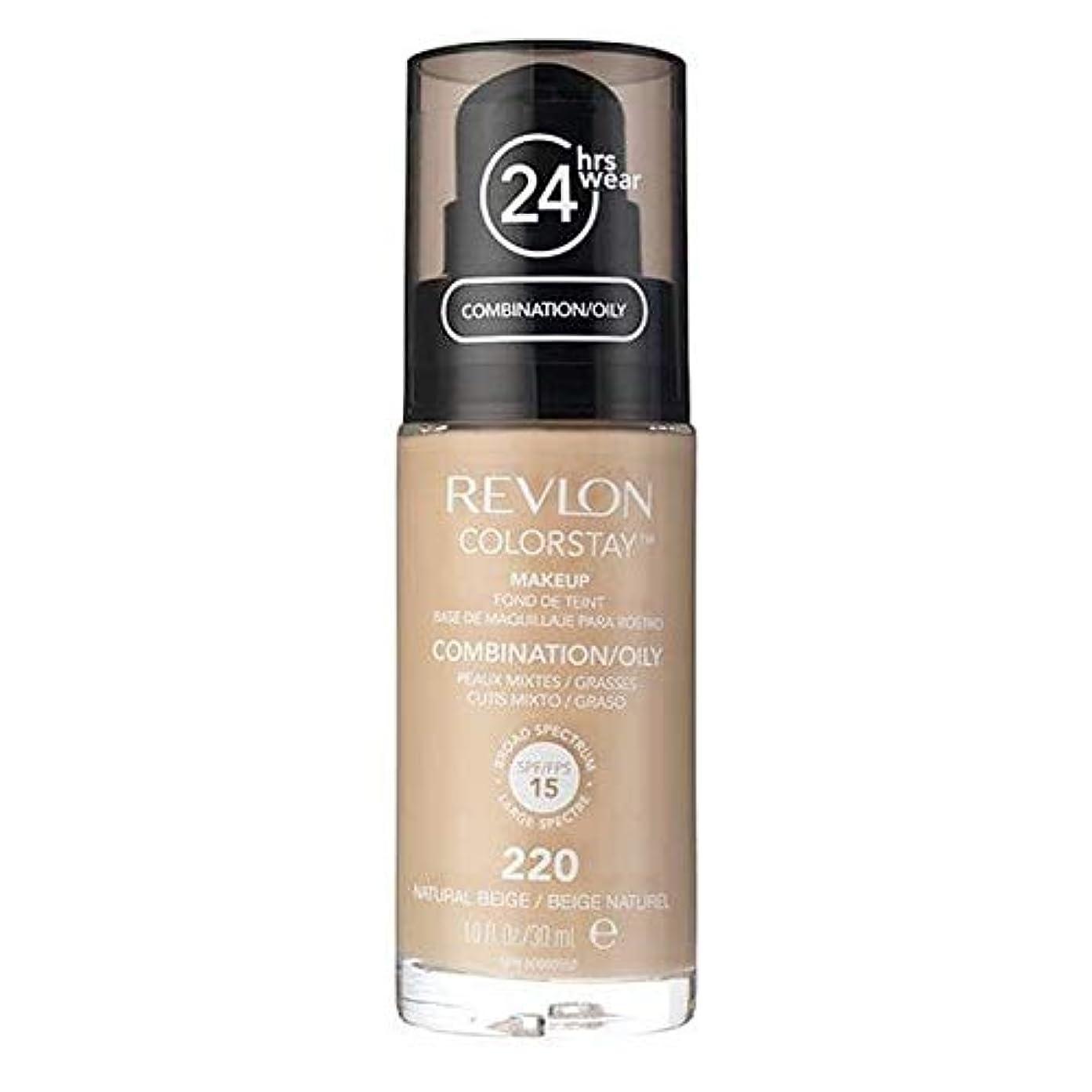 エキスガラスの中で[Revlon ] レブロンカラーステイ基盤コンビ/油性Natbeige 30ミリリットル - Revlon Color Stay Foundation Combi/Oily Natbeige 30ml [並行輸入品]