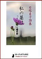 【オーディオブックCD】日塔貞子詩集「私の墓は」―(Ⅰ)37篇収録(CD1枚) (<声を便りに>オーディオブック)