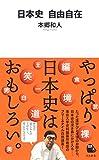 日本史 自由自在 (河出新書)