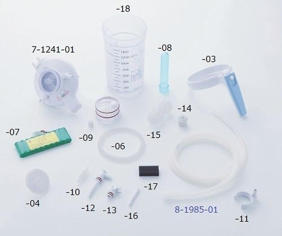 中毒クラシックアロング新鋭工業7-1241-08吸引用交換部品(ミニックDC-Ⅱ?セパDC-Ⅱ共通)カテーテルホルダー