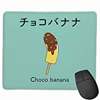 チョコバナナ マウスパッド ゲーミング ゲームオフィス 高級感 おしゃれ 防水 耐久性が良い 滑り止めゴム底 適用 マウスの精密度を上がる