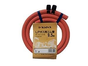 ダンロップLPガス用ゴム管内径9.5mm長さ1m
