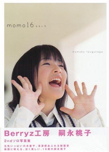 嗣永桃子写真集 momo16 (ももいろ) (DVD付)