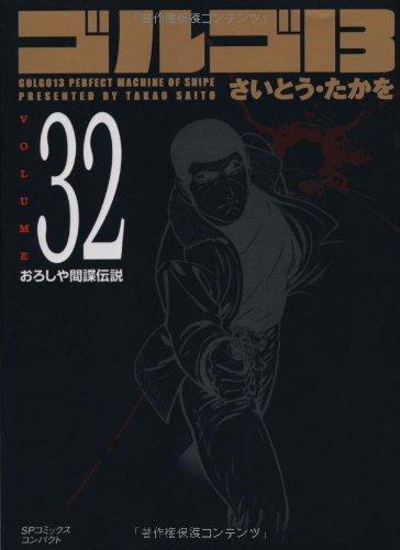 ゴルゴ13 (Volume 32) おろしや間諜伝説 (SPコミックスコンパクト)の詳細を見る