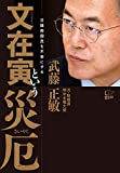 元駐韓大使「日韓関係で宥和ムードを出してきたムン・ジェインの言葉を信じるな」と指摘