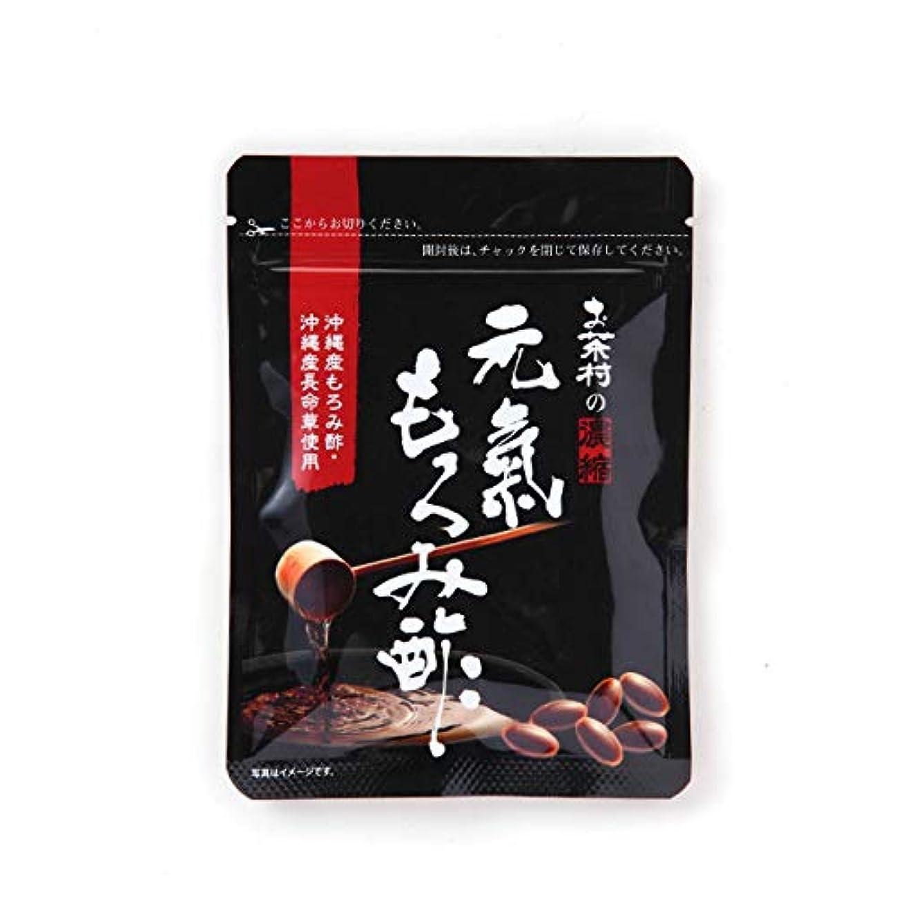 ゲスト説得力のある縫い目お茶村 濃縮 元氣 もろみ酢 ( 560mg × 62粒 - 約1ヶ月分 )