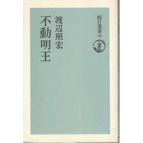 不動明王 (朝日選書 35)