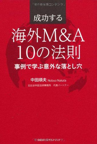 成功する海外M&A10の法則 事例で学ぶ意外な落とし穴の詳細を見る