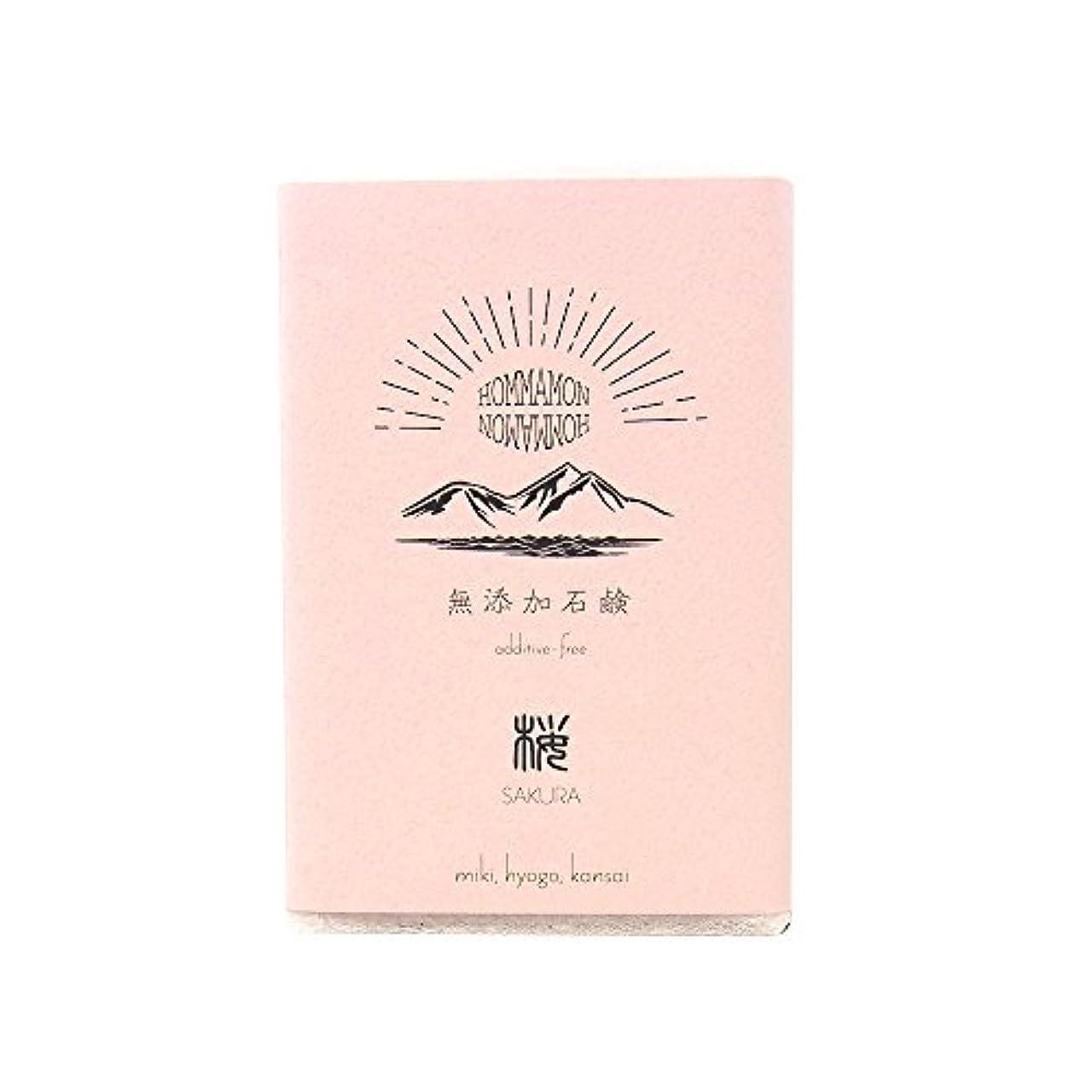 歴史的移動するカフェテリア兵庫三木 無添加石鹸 桜 90g