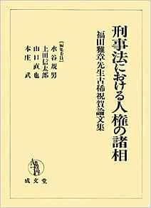 刑事法における人権の諸相―福田雅章先生古稀祝賀論文集 | 規男, 水谷 ...